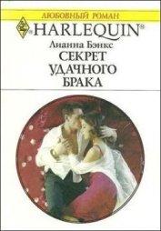 Секрет удачного брака - Бэнкс Лианна