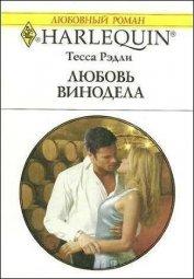Любовь винодела - Рэдли Тесса