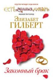 Законный брак - Гилберт Элизабет