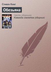 Обезьяна - Кинг Стивен