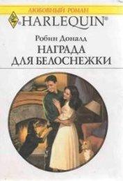 Награда для Белоснежки - Азаркова М.