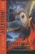 Серия книг Легенды ночных  стражей