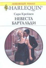 Невеста Бартальди - Крейвен Сара