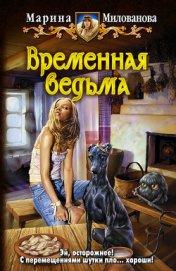 Временная ведьма - Милованова Марина