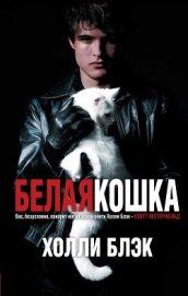 Белая кошка - Блэк Холли