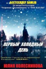 Первый холодный день (СИ) - Колесникова Юлия Анатольевна