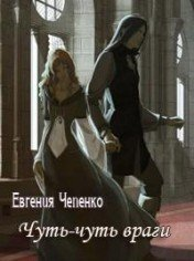 Чуть-чуть враги (СИ) - Чепенко Евгения