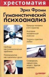 Гуманистический психоанализ