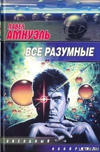Поражение - Амнуэль Павел (Песах) Рафаэлович