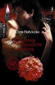 Вампир высшего класса - Набокова Юлия