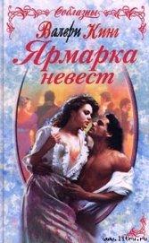 Ярмарка невест - Кинг Валери