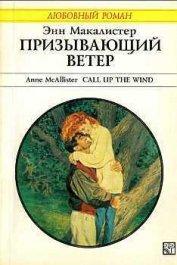 Призывающий ветер - Макалистер Энн