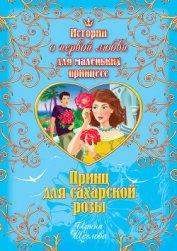 Принц для сахарской розы - Щеглова Ирина Владимировна