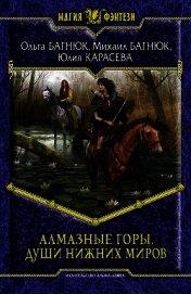 Возвращение в Алмазные горы - Багнюк Ольга Юрьевна