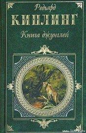 Книга Вторая книга джунглей - Автор Киплинг Редьярд Джозеф