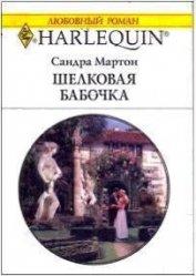 Мартон Сандра - Шелковая бабочка