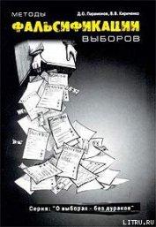 Книга Методы фальсификации выборов - Автор Парамонов Денис Олегович