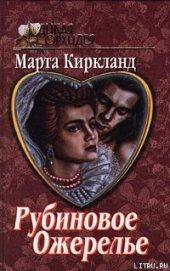 Рубиновое ожерелье - Киркланд Марта