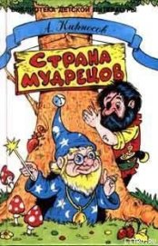Книга Страна Мудрецов - Автор Кирносов Алексей Алексеевич