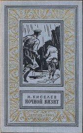 Ночной визит - Киселев Николай Алексеевич