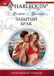 Забытый брак - Милберн Мелани