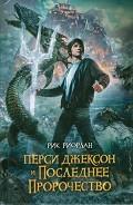 Серия книг Перси Джексон и боги-олимпийцы