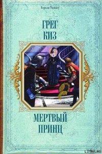 Мертвый принц - Киз Грегори
