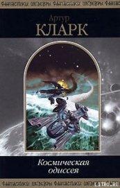 2001: Космическая Одиссея - Кларк Артур Чарльз