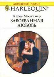 Завоеванная любовь - Мортимер Кэрол