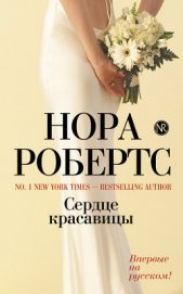 Сердце красавицы - Робертс Нора