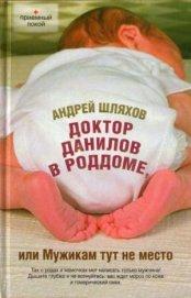Доктор Данилов в роддоме, или Мужикам тут не место - Шляхов Андрей Левонович