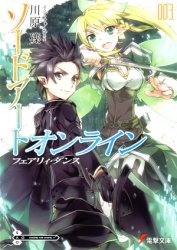 Sword Art Online. Том 3 - Танец фей - Кавахара Рэки