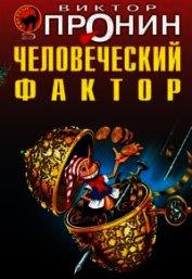 Пираты. Книга 3. Остров Моаи - Пронин Игорь Евгеньевич
