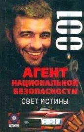 Свет истины - Ямалеев Рамиль Кимович