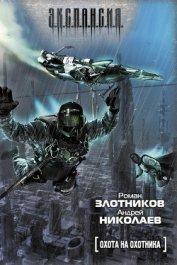 Охота на охотника - Николаев Андрей
