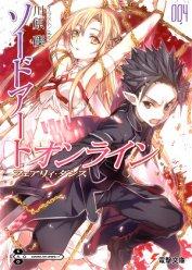 Sword Art Online. Том 4 - Танец фей - Кавахара Рэки