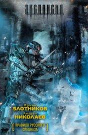 Правило русского спецназа - Николаев Андрей