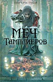Меч тамплиеров - Кристофер Пол