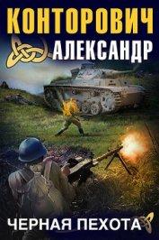 «Черная пехота». Штрафник из будущего - Конторович Александр Сергеевич