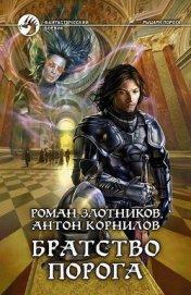 Братство порога - Корнилов Антон