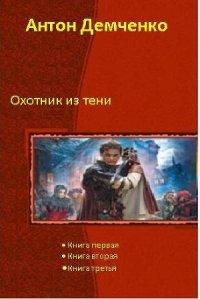 Охотник из Тени (Трилогия) - Демченко Антон