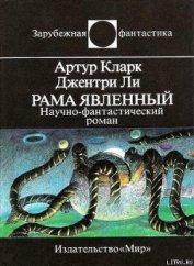 Рама Явленный - Кларк Артур Чарльз