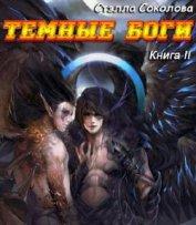Темные Боги (СИ) - Соколова Стэлла