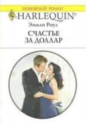 Счастье за доллар - Роуз Эмили
