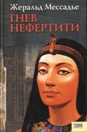 Гнев Нефертити - Мессадье Жеральд