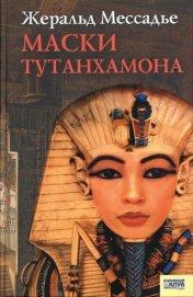 Маски Тутанхамона - Мессадье Жеральд