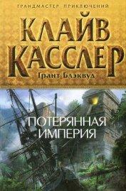 Потерянная империя - Касслер Клайв