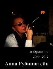 Избранное 2009-2012 - Рубинштейн Анна