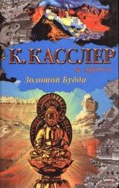 Золотой Будда - Касслер Клайв