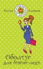 Оболтус для бизнес-леди - Климова Юлия